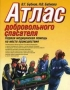 Атлас добровольного спасателя. Первая медицинская помощь на месте происшествия. Учебное пособие