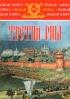 Третий Рим: 1526-1552. Роман-хроникаТретий Рим