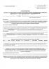 Акт проверки органом государственного контроля (надзора), органом муниципального контроля юридического лица, индивидуального предпринимателя. Приложение 3