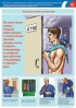 """Комплект плакатов """"Меры безопасности при работе с огнестойкими маслами"""". (2 листа, ламинат)"""