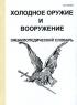 Холодное оружие и вооружение. Энциклопедический словарь