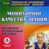 CD Мониторинг качества знаний. Контрольно-измерительные материалы