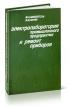 Электролаборатория промышленного предприятия и ремонт приборов (5-е издание, переработанное и дополненное)
