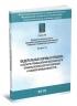 """Федеральные нормы и правила в области промышленной безопасности """"Правила безопасности в нефтяной и газовой промышленности"""" (3-е издние, исправленное и дополненное)"""