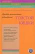 Лучевая диагностика заболеваний толстой кишки (Конспект лучевого диагноста)