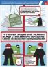 """Комплект плакатов """"Безопасность при производстве отделочных работ"""". (7 листов, ламинат)"""