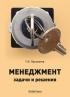 Менеджмент: Задачи и решения: Учебно-практическое пособие