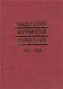 Кадетский биографический справочник 1701-1918 г.г. в 3-х томах, 2-е изд.