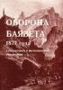 Оборона Баязета 1877 года в документах и воспоминаниях участников