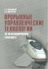 Прорывные управленческие технологии на железнодорожном транспорте