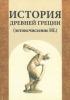 История Древней Греции (летоисчесление HL): специальное издание
