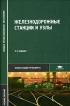 Железнодорожные станции и узлы: учебное пособие для студентов учреждений среднего профессионального образования (2-е издание, стереотипное)