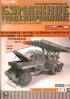Реактивная система залпового огня БМ-13