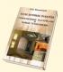 Отделочные работы. Современные материалы и новые технологии: Учебное пособие