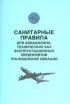 Санитарные правила для авиационно-технических баз эксплуатационных предприятий гражданской авиации