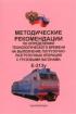 Методические рекомендации по определению технологического времени на выполнение погрузочно-разгрузочных операций с грузовыми вагонами. Е-313у