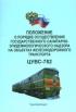 Положение о порядке осуществления государственного санитарно-эпидемиологического надзора на объектах железнодорожного транспорта. ЦУВС-782