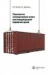 Транспортно-экспедиторские услуги при международной перевозке грузов