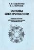 Основы электротехники. Учебное пособие для электротехнических специальностей