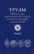 Труды Общества изучения истории отечественных спецслужб. Том I