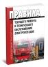 Правила текущего ремонта и технического обслуживания электропоездов. ЦТ-479 2020 год. Последняя редакция