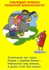 """Комплект плакатов """"Соблюдай правила пожарной безопасности"""" (самоклеющиеся, 10 листов)"""