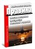 Федеральные авиационные правила полетов в воздушном пространстве Российской Федерации 2020 год. Последняя редакция