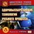 CD Здоровьесберегающие технологии учебного процесса