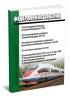 Федеральные законы и постановления Правительства РФ о железнодорожном транспорте (сборник) 2019 год. Последняя редакция