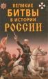 Великие битвы в истории России