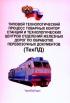 Типовой технологический процесс товарных контор станций и технологических центров отделений железных дорог по обработке перевозочных документов. (ТехПД)