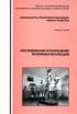 Исследование и сохранение музейных коллекций. Сохранность культурного наследия: наука и практика. Выпуск пятый