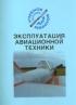 Эксплуатация авиационной техники. Подборка материалов по темам. Учебное пособие для пилотов