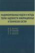 Рандомизированные модели и методы теории надежности информационных и технических систем