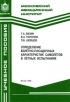 Определение взлетно-посадочных характеристик самолетов в летных испытаниях: Учебное пособие