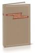 Теоретические основы электротехники. В двух томах. Том 2