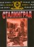 Сталинград: к 60-летию сражения на Волге. Сборник
