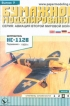 Истребитель HE-112B. Германия 1939 г. Бумажная модель (масштаб 1:33) (Серия