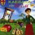 CD Каббала обо всем MP3 (1)