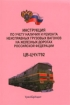 Инструкция по учету наличия и ремонта неисправных грузовых вагонов на железных дорогах Российской Федерации. ЦВ-ЦЧУ/792