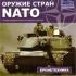 CD Бронетехника. Серия: Оружие стран NATO.