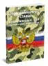 Общевоинские уставы Вооруженных Сил Российской Федераци 2020 год. Последняя редакция