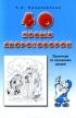 40 новых скороговорок. Практикум по улучшению дикции