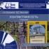 CD Контактная сеть. Учебник. Электронный аналог печатного издания