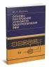 Основы построения устройств электропитания ЭВМ