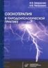 Озонотерапия в пародонтологической практике.