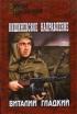 Кишиневское направление (военные приключения)