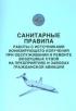 Санитарные правила работы с источниками ионизирующего излучения при обслуживании и ремонте воздушных судов на предприятиях и заводах гражданской авиации