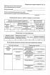 Наряд-допуск для работы на оборудовании радиорелейных линиях связи