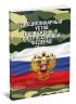 Дисциплинарный устав Вооруженных Сил РФ 2019 год. Последняя редакция